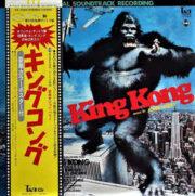 King Kong (LP japanese import)