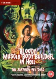 Bloody Muscle Body Builder in Hell aka Japanese Evil Dead