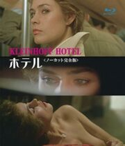 Kleinhoff hotel (Blu Ray – Japan)